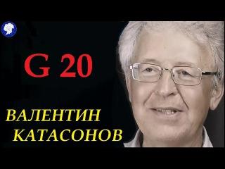 Г 20     -    ВАЛЕНТИН  КАТАСОНОВ & ОЛЬГА ЧЕТВЕРИКОВА .