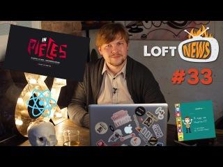 """LoftNews #33 - iPhone 8, YouTube Go, Android plus Chrome OS, React"" - видео с YouTube-канала ""loftblog"""