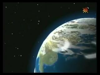 Земля космический корабль (3 Серия) Солнце, Земля и погода