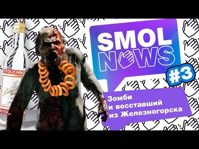 SMOLNEWS 3 Водка и сушки Восставший из Железногорска Кладбище такси Павел Дуров и