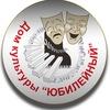 """Дом культуры """"Юбилейный"""" город Байкальск"""