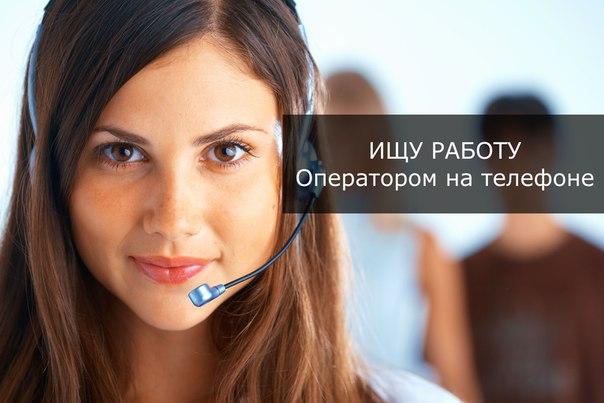 оператор на телефоне удаленная работа в москве