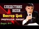 Следствие вели с Леонидом Каневским Виктор Цой Смертельный поворот выпуск №41 от 23 03 2007