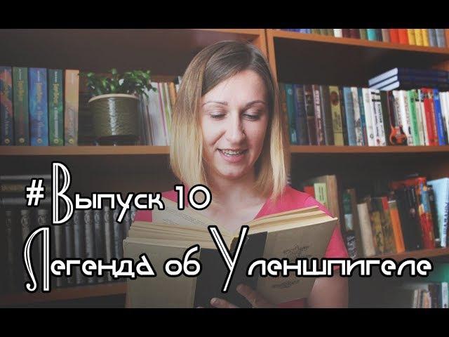 Выпуск 10 Шарль Де Костер Легенда об Уленшпигеле
