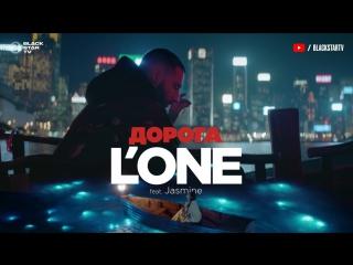 Премьера! L'ONE feat. Jasmine - Дорога ft. И &