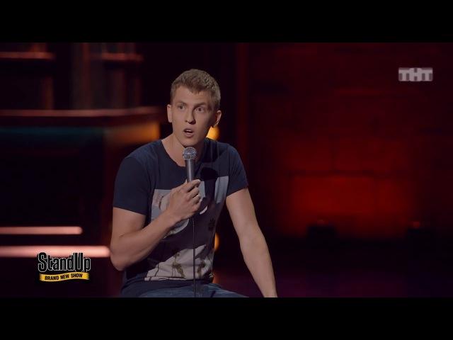 Stand Up: Алексей Щербаков - О подворотах, гироскутере, выйпе (гомосексуалистах) и разводах в ВК