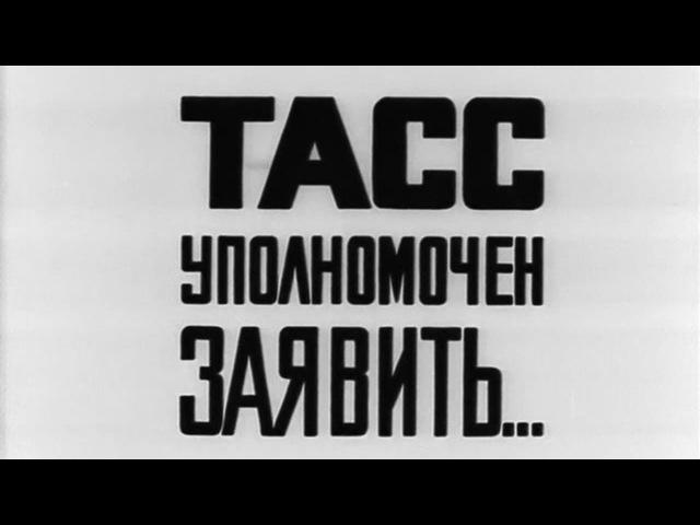 ТАСС Уполномочен Заявить 1984