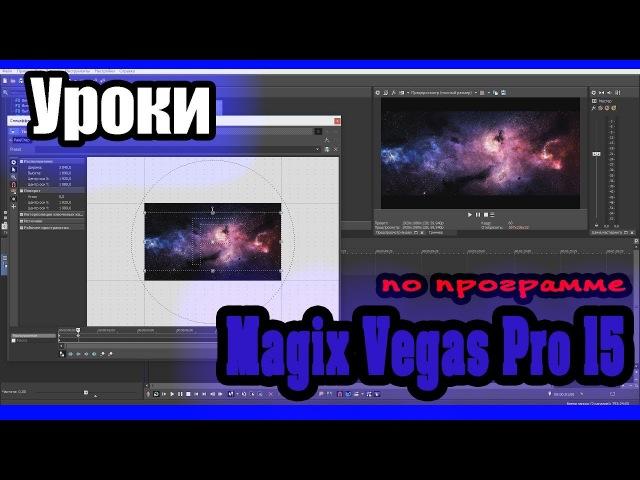 Magix Vegas Pro 15 Урок 1 Настройка проекта рендера Sony Vegas Pro Сони Вегас Про 15 14 13