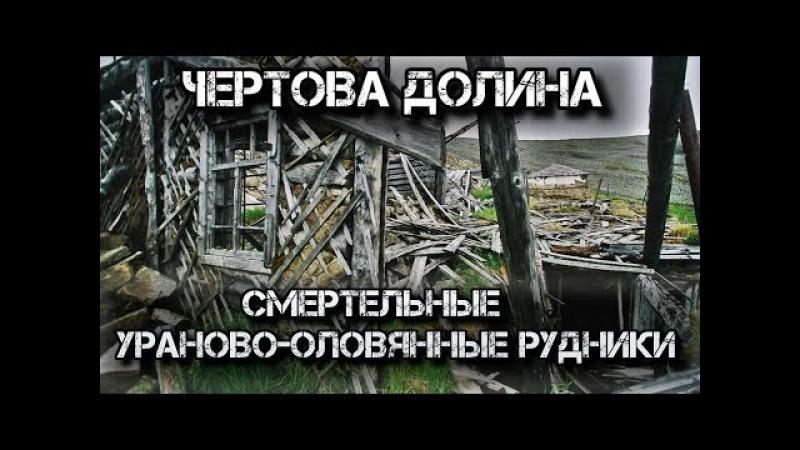 Долина Смерти Урановый рудник Бутугычаг