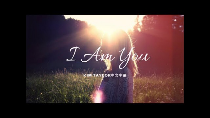 一切都只因為愛:I Am You《我就是你》 Kim Taylor中文字幕
