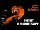 Визит к Минотавру Аркадий и Георгий Вайнеры 1 2 ч аудиокнига
