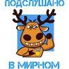 Подслушано Мирный (Ульяновская область)