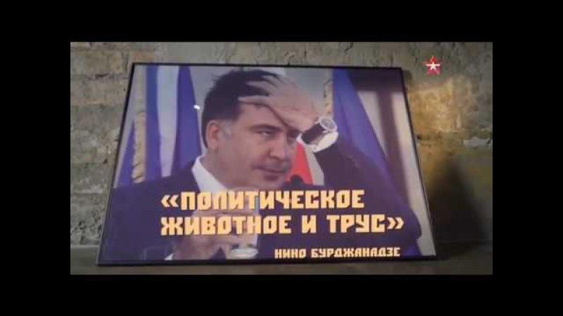 Код доступа Михаил Саакашвили 14 12 2017