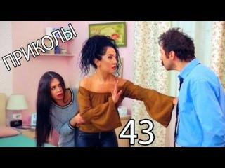 Azizyanner - bocer 43 (BEST SITCOM) / Азизяннер - приколы 43 / Ազիզյաններ - բոցեր 43