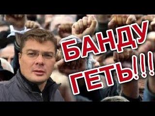 Фейковая оппозиция и погромы в Киеве