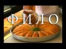 Как сделать тесто фило легко Filo dough