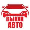 Выкуп Авто Скупка в Минске