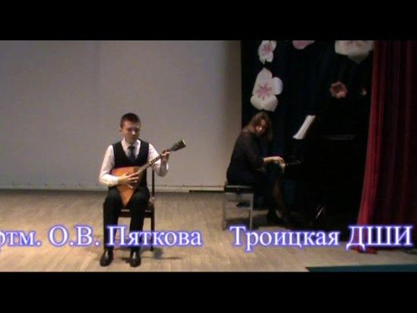 Никита Калашников У ворот ворот концертм О В Пяткова Троицкая ДШИ