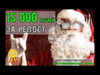 РОЗЫГРЫШ G-SHINE #18 НОВОГОДНИЙ призовой фонд 15000 рублей и 10 дополнительных подарков