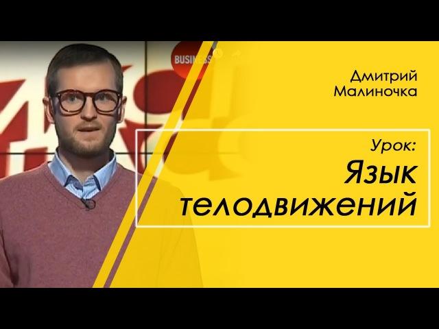 Язык телодвижений Дмитрий Малиночка