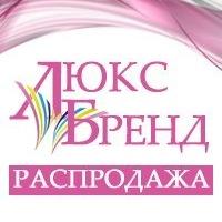 Рассылки ЛЮКС БРЕНД