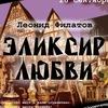 Спектакль «Эликсир любви» 28 сентября