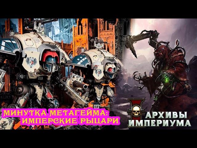 Архивы Империума Минутка метагейма Имперские Рыцари Жиллимана 4