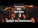 ФИРАМИР feat. Дип Сайд - Бабки не проблема