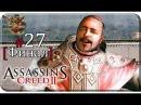 Assassin`s Creed II 27 Родриго Борджиа Финал Прохождение на русском Без комментариев