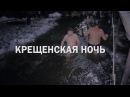 КРЕЩЕНИЕ 2018