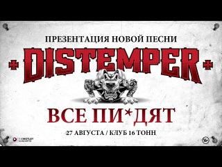Distemper - «Все пи*дят». Презентация на концерте  в 16 Тонн.