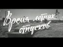 Советский фильм Время летних отпусков 1960 г