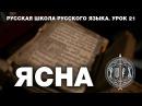 Урок 21. ЯСНА - Русская Школа Русского Языка. Виталий Сундаков