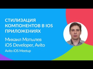 Стилизация компонентов в iOS приложениях - Михаил Мотылев (Avito)