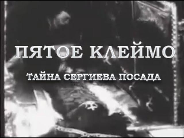 ПЯТОЕ КЛЕЙМО Тайна Сергиева Посада о вскрытии мощей прп Сергия Радонежского