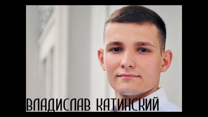 Владислав Катинский о ЮРВКУРСЕ будущем и политике