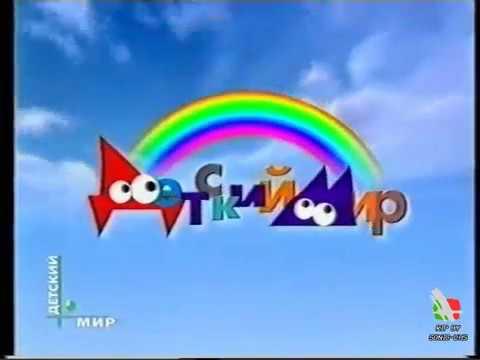 Заставка канала НТВ Детский мир 2004