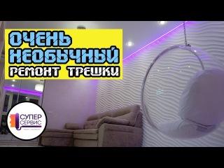 Дорогой и необычный ремонт квартиры | Ремонт квартир СПБ | Ремонт квартир Санкт-Петербург