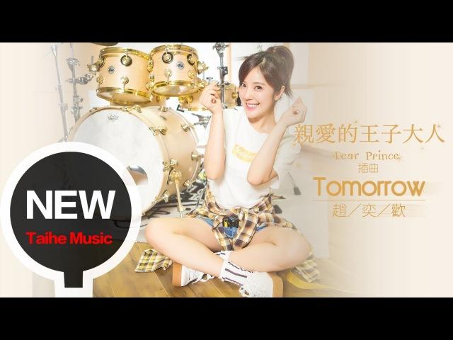趙奕歡 Chloe Zhao【Tomorrow (網劇《親愛的王子大人》插曲)】HD 高清官方完整版 MV