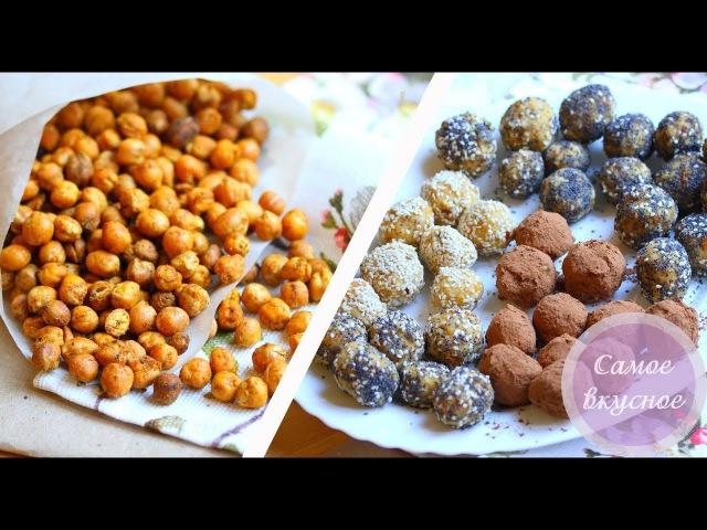 Два полезных и вкусных рецепта из НУТА (конфеты и снек из нута)