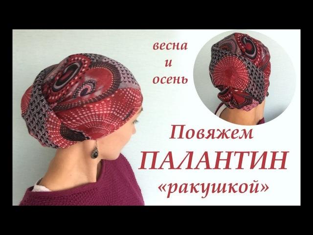 Ракушка из тонкого палантина. Часть-1. Как повязать палантин. Sofisticated turban