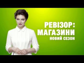 Наталья Кудряшова лучше всех в борьбе с испорченным товаром! «Ревизор: Магазины». Анонс