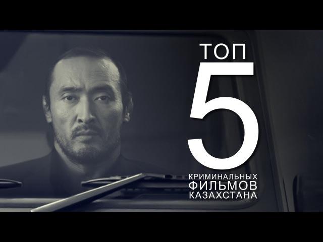 ТОП 5 криминальных фильмов Казахстана
