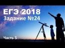 ЕГЭ 2018 по физике Задание 24 астрономия Часть 5