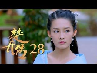 楚乔传 Princess Agents 28