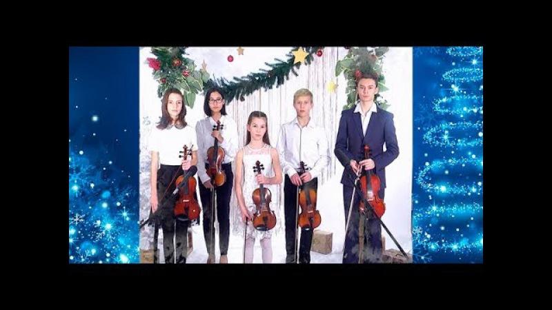 Поздравление от ансамбля скрипачей Classicum