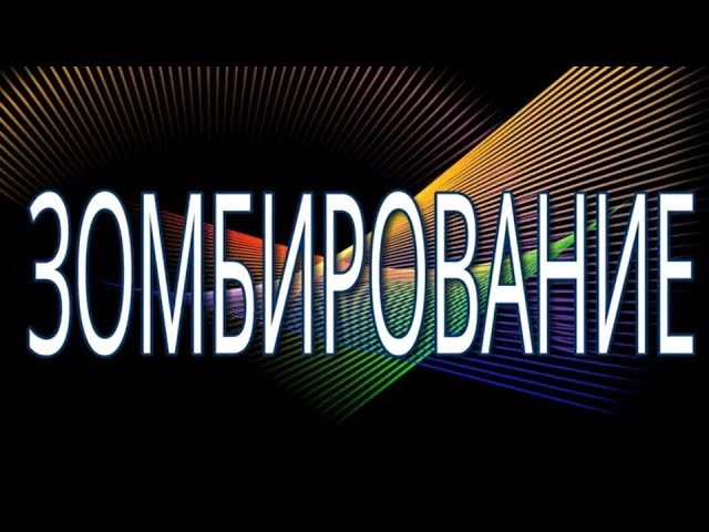 15 Вадим Зеланд Зомбирование