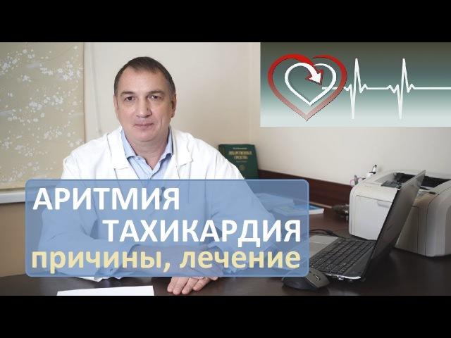 АРИТМИЯ сердца и ТАХИКАРДИЯ как лечить и можно ли обойтись без таблеток