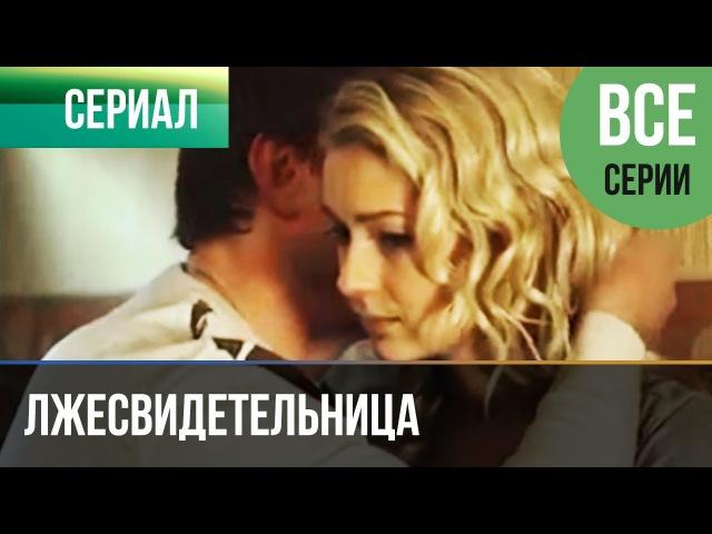 ▶️ Лжесвидетельница все серии Мелодрама Русские мелодрамы