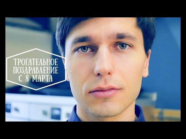Видео поздравление Лучшее поздравление на 8 марта Мужчины не плачут